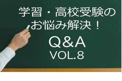 <中1・2生向け>学習・高校受験のお悩み解決!Q&A(Vol.8新学年に向けた春休みの過ごし方)