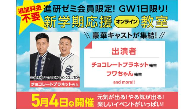 【5/4(火)18時~!】アーティストやお笑い芸人によるGW特別オンライン授業、開催決定!
