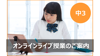 中3・5月号 オンラインライブ授業・セミナーのご案内(追加受講費不要)