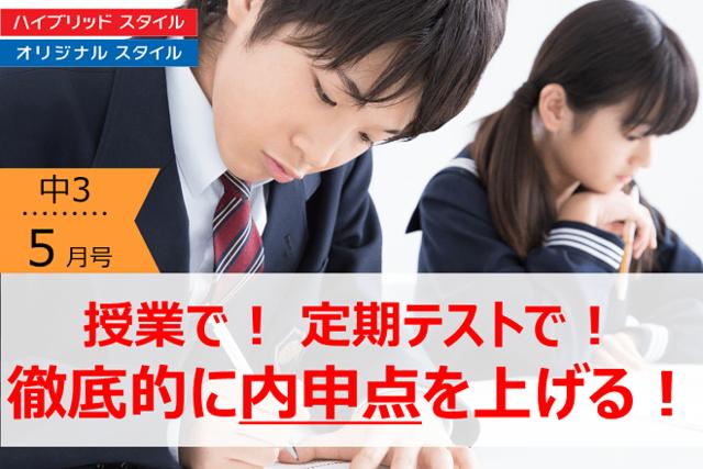 【中3・5月号】「内申点対策」は定期テストと授業対策の切り替えがカギ!