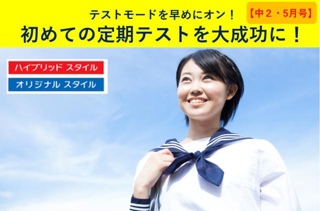 【中2・5月号】テストモードを早めにオン!初めての定期テストを大成功に!
