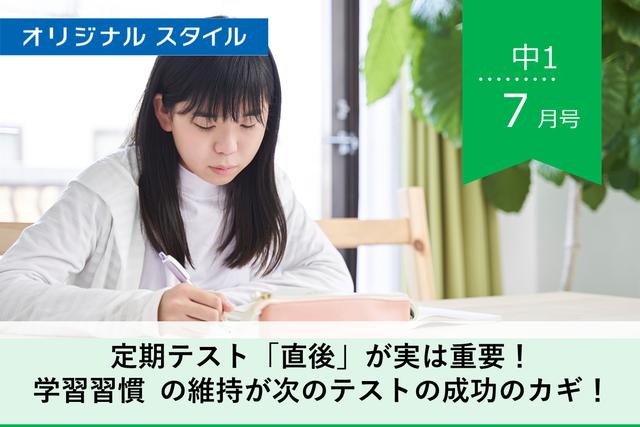 【中1・7月号】定期テスト「直後」が実は重要! 学習習慣の維持が次のテストの成功のカギ!(オリジナルスタイル)