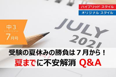 【中3・7月号】「うちの子、今のままで受験大丈夫?」 夏前に読んで解消Q&A