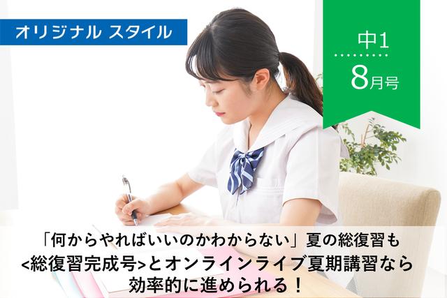 【中1・8月号】<総復習完成号>とオンラインライブ夏期講習なら夏の総復習を効率的に進められる!(オリジナルスタイル)