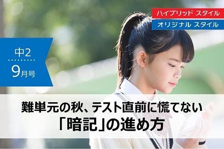 【中2・9月号】難単元の秋、テスト直前に慌てない「暗記」の進め方