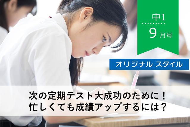 【中1・9月号】次の定期テスト大成功のために! 忙しくても成績アップするには?(オリジナルスタイル)