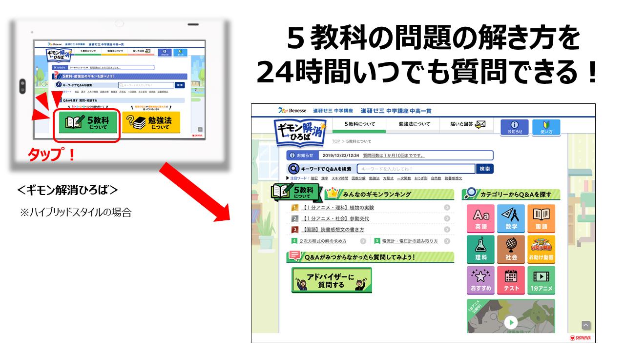 図版_ギモン解消ひろば.png