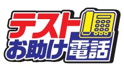 テストロゴ.png