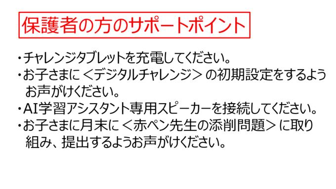 中2HB4月_サポート改③.png