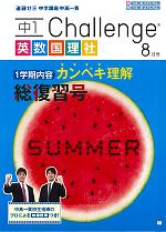 中1_8月号_チャレンジ_表紙.png