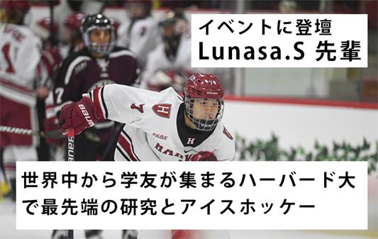 Lunasa.S先輩.png