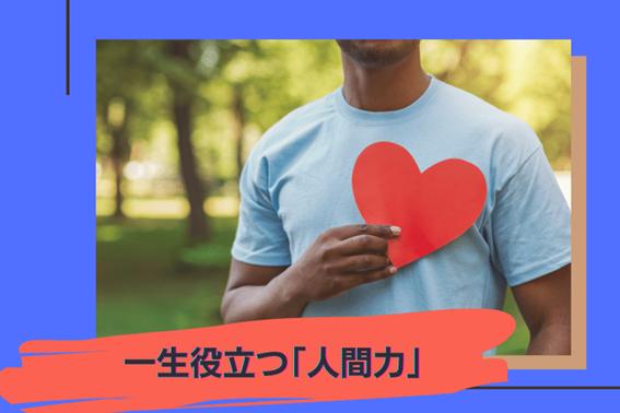 「一生モノ」の人間力5ーまとめ.png
