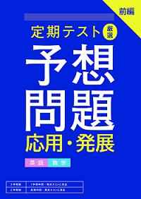 02010_100_-1_-_-_定テ予想問_応用発展_前編_学年ツブシ.png