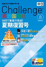 中3チャレンジ8月号_表1.png
