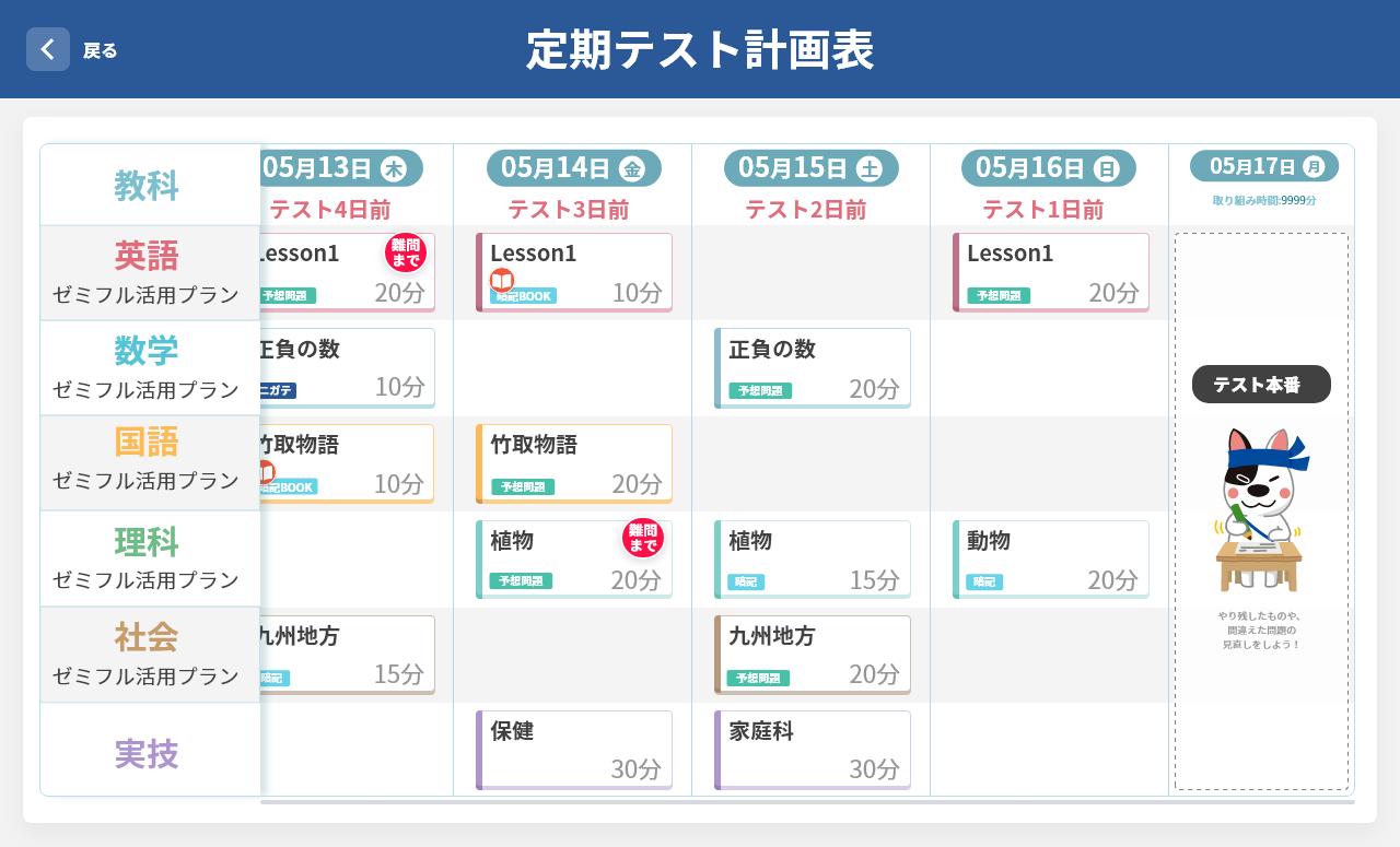 H-41_中1・中高一貫_通年_定テ計画表(フル活用)_ダミー.png