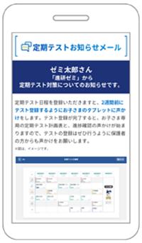 定期テストお知らせメール_モバイル画面.png