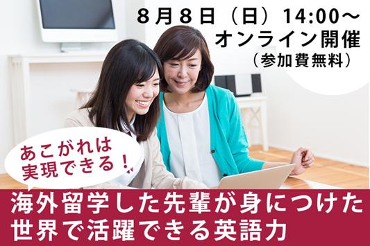 8月8日オンライン開催.png