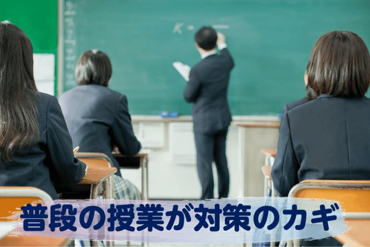 普段の授業が対策のカギ