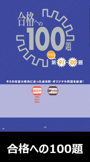 2_100dai.png