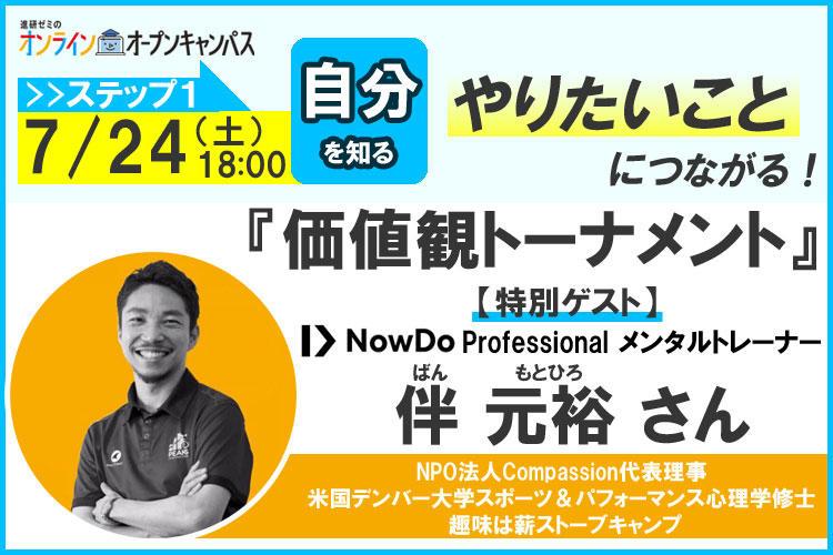 進研ゼミのオンラインオープンキャンパス 7月24日