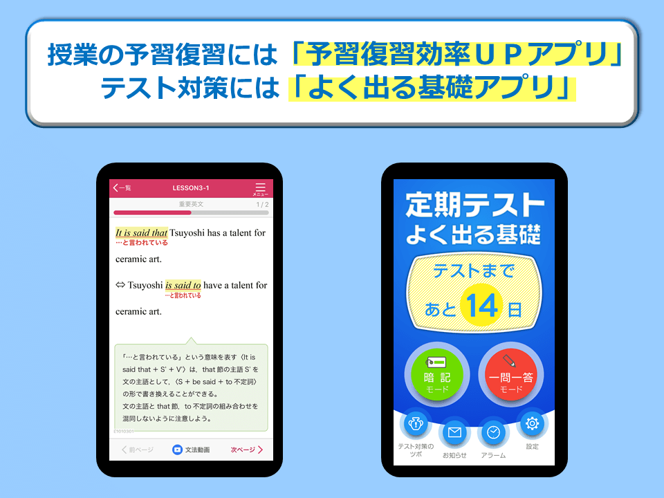 アプリ.png