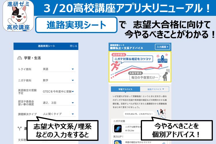 高校講座アプリ進路実現.png