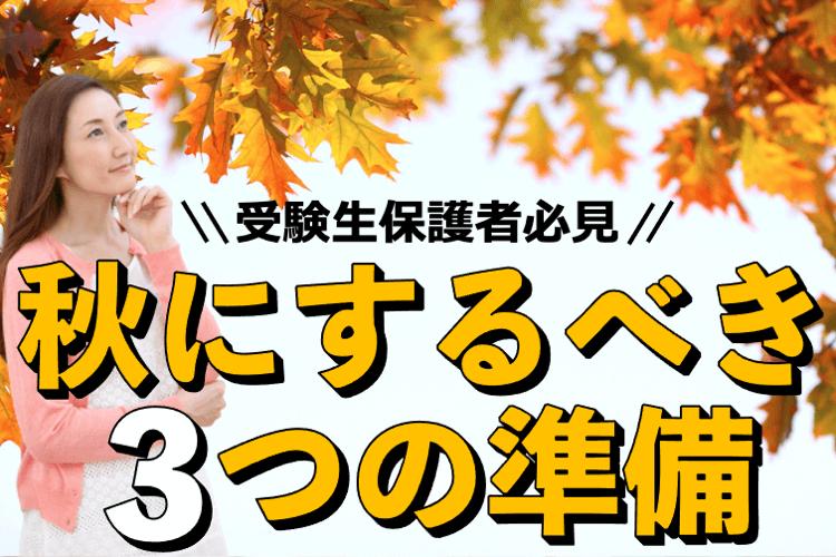 秋にするべき3つの準備