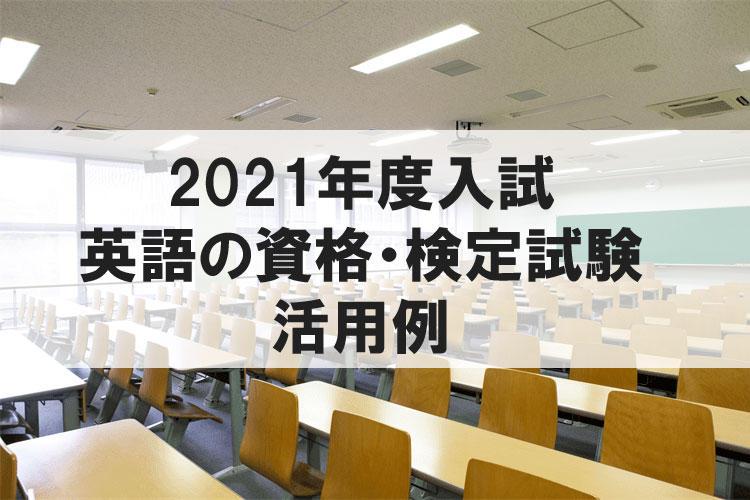 2021年度入試 英語の資格・検定試験の活用例