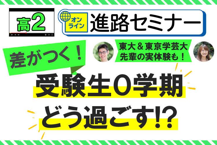 高2 『オンライン進路セミナー』 受験生0学期どう過ごす!?