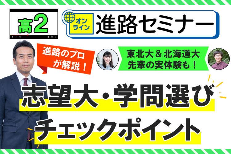 高2 『オンライン進路セミナー』 志望大・学問選びチェックポイント
