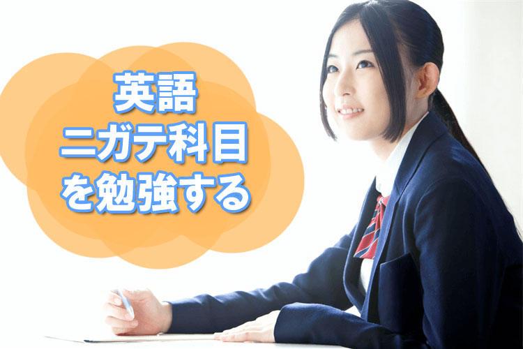 英語・ニガテ科目を勉強する