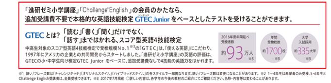 GTEC②.png