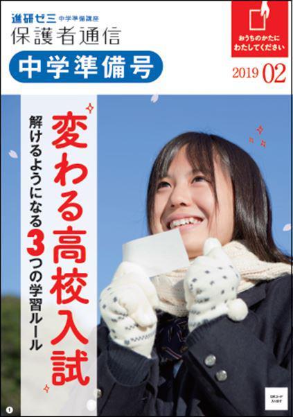 2月号_6年生_保護者通信2月号図版_R.jpg