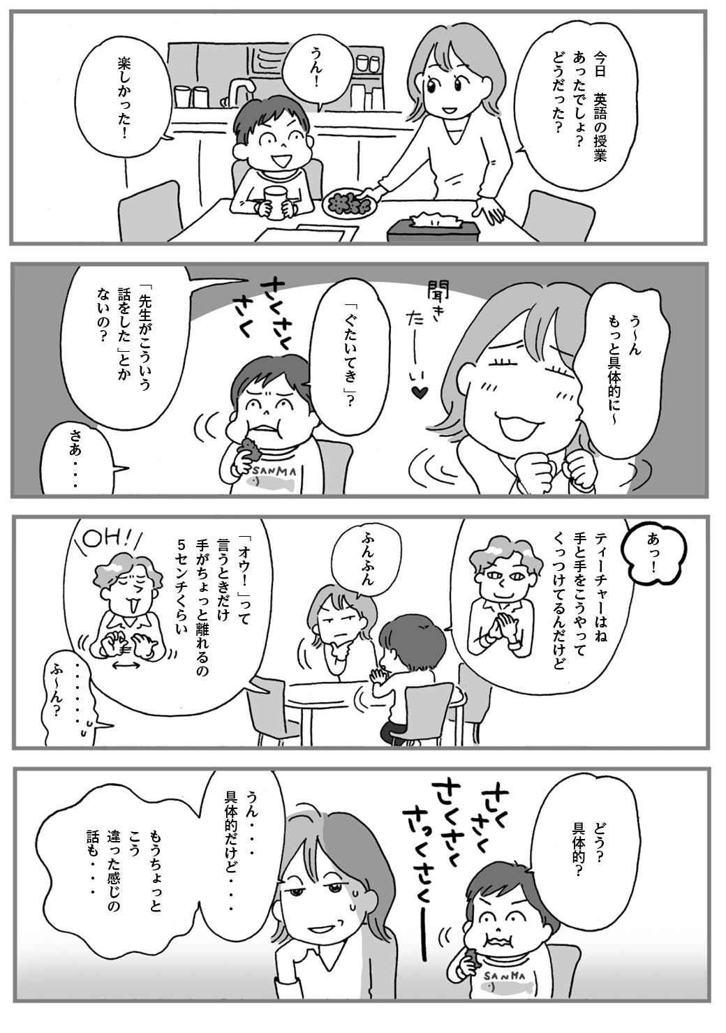 2018-02-学習指導要領マンガ-006.png