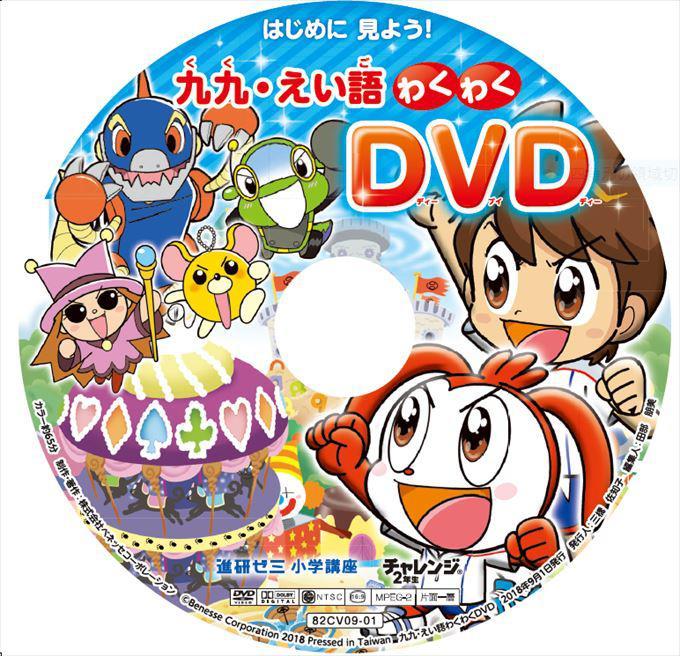 11月号ー2年生ー九九DVD_R.JPG