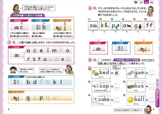 1月号_4年生_アルファベット読み書きBOOK_R.JPG