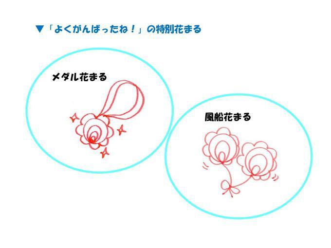 記事内図版(1年生).jpg