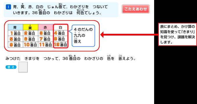 1月号_1年生_2018年度-1-新指Web用図版01 (3).png