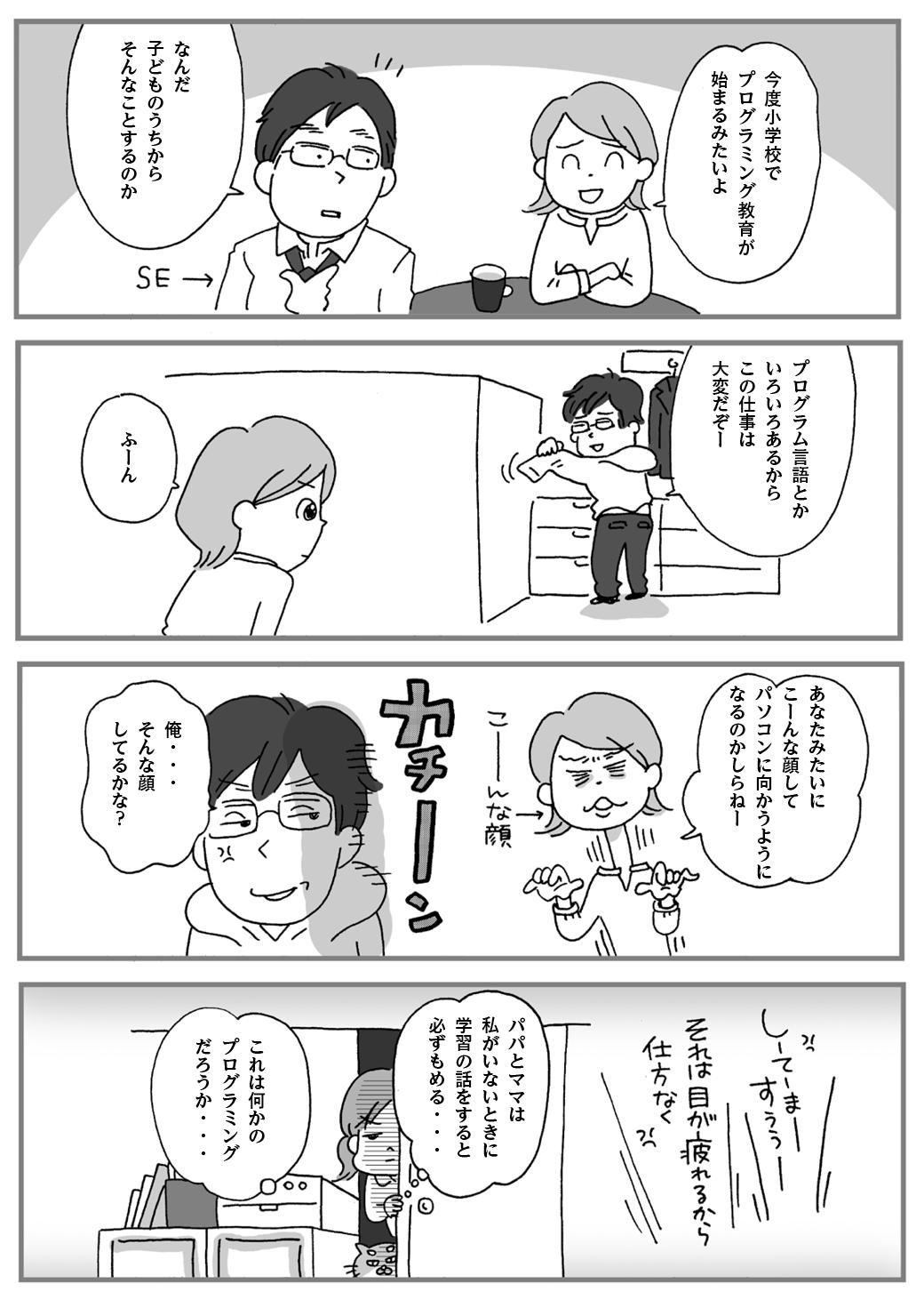 2018-09-学習指導要領マンガ-001.png