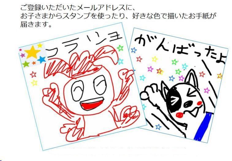 ハトさんメールサシカエ図版.jpg