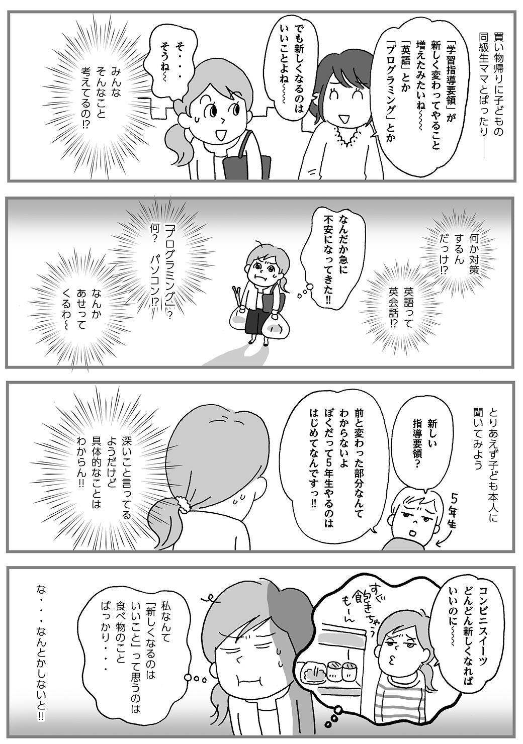 2018-08-学習指導要領マンガ-001.png