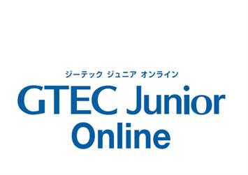 ★大学入試採用実績のある英語4技能検定「GTEC(ジーテック)」の小学生向けテストが受検できるように!★