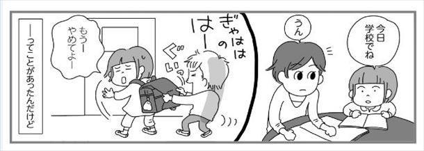 【小学生あるあるマンガ「うちの子なう。」】第3回 ヒーロー参上!?