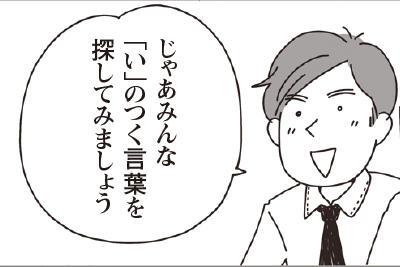 【小学生あるあるマンガ「うちの子なう。」】第1回 1年生は自由!?