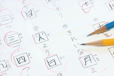 低学年の漢字を身につけるコツ