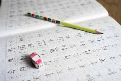 中学年の漢字を身につけるコツ