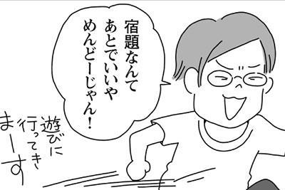 【小学生あるあるマンガ「うちの子なう。」】第4回 家と学校では大ちがい?