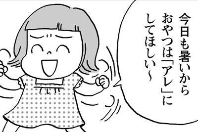 """【小学生あるあるマンガ「うちの子なう。」】第5回 暑い日のおやつは""""あれ""""でよろしく"""