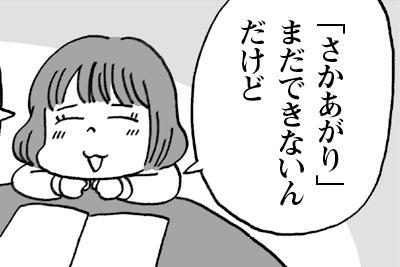【小学生あるあるマンガ「うちの子なう。」】第7回「あれ?できちゃった!」