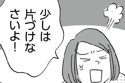 【小学生あるあるマンガ「うちの子なう。」】第8回「ヘリクツの勝利!」